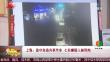 上海:监守自盗共享汽车 7名嫌疑人被刑拘