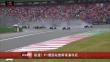极速!F1德国站维斯塔潘夺冠