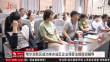 哈尔滨新区成功举办驻区企业保密法规培训辅导