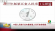 中国人民银行发布最新版人民币宣传视频