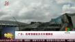 广东:体育馆建筑发生坍塌事故