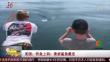 美国:钓鱼上钩! 竟被鲨鱼截走