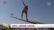 西班牙:爬杆抓旗 比拼平衡