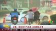 安徽:强对流天气来袭 多地遭遇冰雹