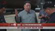 國防!金正恩視察朝鮮新建造潛艇