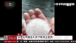 安徽:冰雹比鸡蛋还大 房子砸的全是洞