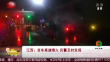 江西:货车高速喷火 民警及时发现