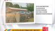 哈尔滨农村危房改造确保贫困户居有所安
