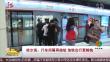 哈尔滨:行车间隔再缩短 地铁出行更畅快
