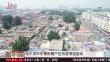哈尔滨市东棵街棚户区改造项目启动