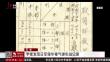 日本 学者发现日军侵华毒气弹实战记录