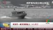 俄海军一艘深潜器起火 14人死亡
