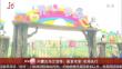 内蒙古乌兰浩特:脱贫攻坚 农场先行