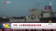 伊朗:公布最新英国油轮被扣视频