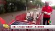 """安徽:八千元组装""""敞篷跑车"""" 刚上路就被查"""