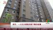 南京:一小区20楼高空砸下整块玻璃