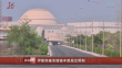 伊朗突破浓缩铀丰度规定限制