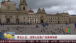 哥倫比亞:波哥大控制廣場鴿群規模
