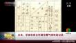 日本:学者发现日军侵华毒气弹实战记录