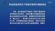 原省质监局两名干部破坏营商环境被查处