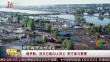 俄罗斯:洪灾已致20人死亡 军方参与救援