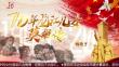 70年龙江儿女英雄传:杨靖宇