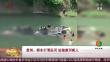 贵州:轿车打滑坠河 姑娘跳河救人