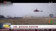 印度:直升机失控 在空中打转