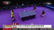 韩国乒乓球公开赛 国乒包揽男女双打冠军
