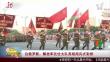 白俄罗斯:解放军仪仗大队亮相阅兵式彩排