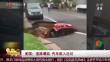 美国:道路塌陷 汽车陷入巨坑