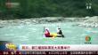 四川:都江堰国际漂流大奖赛举行