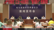 哈尔滨新区 七项惠民聚才政策 本月15日起施行