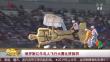 俄罗斯红牛鸟人飞行大赛比拼脑洞