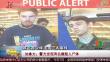 加拿大:警方发现两名嫌疑人尸体