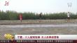 宁夏:三人被困浅滩 无人机牵线营救
