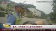 重庆:飞来横祸 行人被不明异物砸伤