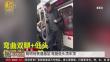 姚明地铁遇尴尬 弯腿低头顶车顶