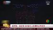 俄罗斯:创纪录 500架无人机摆阵点亮夜空
