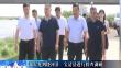 双鸭山市委副书记、市长郑大光到饶河县、宝清县进行检查调研