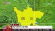 四川宜宾发生4.1级地震