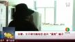 """安徽:女子接诈骗电话 追问""""逼疯""""骗子"""