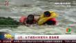 山东:女子被困45米宽河内 紧急救援