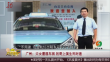 广州:父女遭遇车祸 的哥上演生死时速