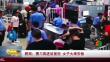 陕西:携刀具进站被拒 女子大闹安检