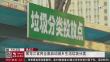 黑龙江省将全面启动城乡生活垃圾分类