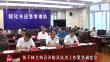 绥化市委副书记、市长张子林主持召开防汛抗洪工作紧急调度会