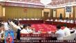 省十三届人大常委会第十三次会议举行联组会议