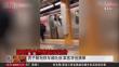 美国男子朝地铁车厢吐痰 乘客将他揍晕