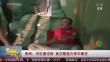 贵州:司机图凉快 竟在隧道内停车睡觉